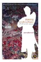 สงครามคราวเสียกรุงศรีอยุธยา ครั้งที่ 2