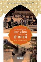 ประวัติศาสตร์วิพากษ์สยามไทย-ปาตานี