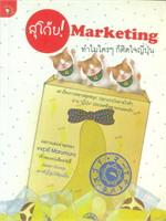สุโก้ย! Marketing ทำไมใครๆก็ติดใจญี่ปุ่น