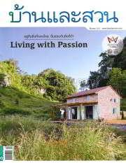 บ้านและสวน ฉ.460 (ธ.ค.57)