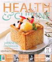 HEALTH & CUISINE ฉ.167 (ธ.ค.57)