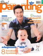Real Parenting ฉ.118 (ปีเตอร์-น้องแพนเตอร์)