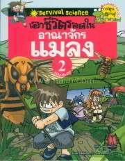 เอาชีวิตรอดในอาณาจักรแมลง เล่ม 2 (ฉบับปร