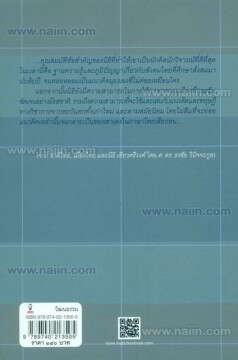 ชาติไทย, เมืองไทย, แบบเรียนและอนุสาวรีย์