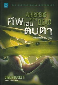 ศพเล่นตบตา (Whispers of The Dead)