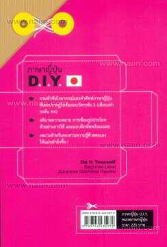 ภาษาญี่ปุ่น D.I.Y.
