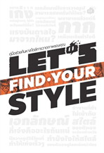 LET'S Find Your Style