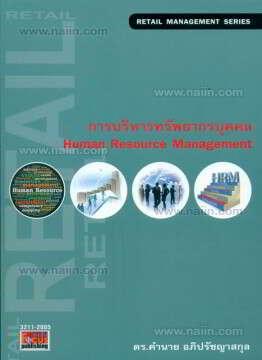 การบริหารทรัพยากรบุคคล (Human Resource M