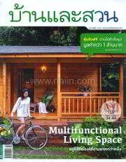 บ้านและสวน ฉ.462 (ก.พ.58)