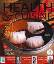 HEALTH & CUISINE ฉ.169 (ก.พ.58)