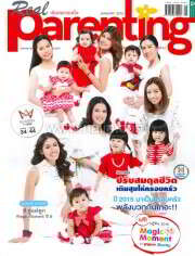 Real Parenting ฉ.119 (Magic Moment ปี 8)
