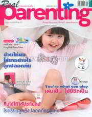 Real Parenting ฉ.120 (หนูน้อย Mamy Poko)
