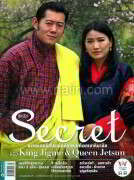 Secret ฉ.159 (กษัตริย์จิกมี่)