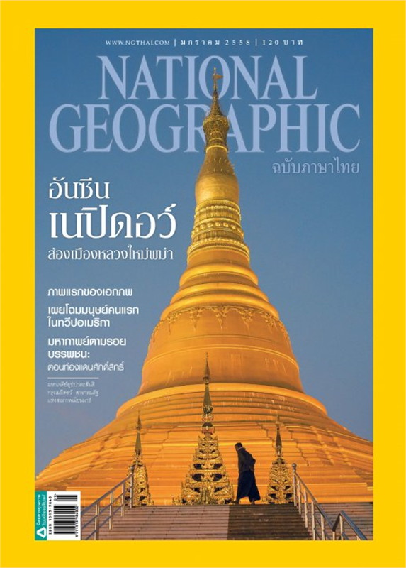 NATIONAL GEOGRAPHIC ฉ.162 (ม.ค.58)