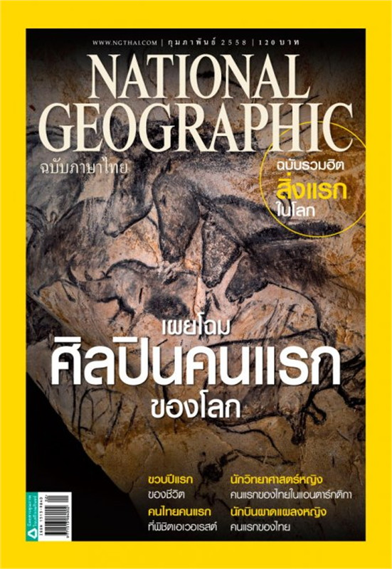 NATIONAL GEOGRAPHIC ฉ.163 (ก.พ.58)
