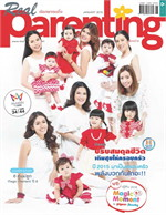 REAL PARENTING ฉ.119 (ม.ค.58)
