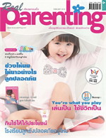 REAL PARENTING ฉ.120 (ก.พ.58)