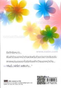 นักปลูกดอกไม้บนกระดาษขาว