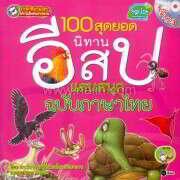 100 สุดยอดนิทานอีสปแสนสนุก ฉ.ภาษาไทย