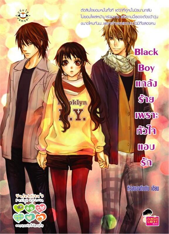 Black Boy แกล้งร้ายเพราะหัวใจแอบรัก