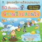 50 เรื่องเด่น : นิทานอีสปสอนใจ (Thai-Eng
