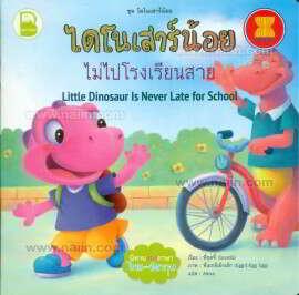 ไดโนเสาร์น้อย ไม่ไปโรงเรียนสาย (Thai-Eng