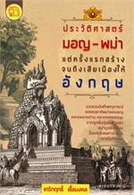 ประวัติศาสตร์มอญพม่า แต่ครั้งแรกสร้างฯ