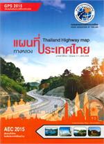 แผนที่ทางหลวงประเทศไทย ใหญ่ 2558