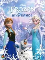 Frozen เกมฝึกสมอง พร้อมสติกเกอร์