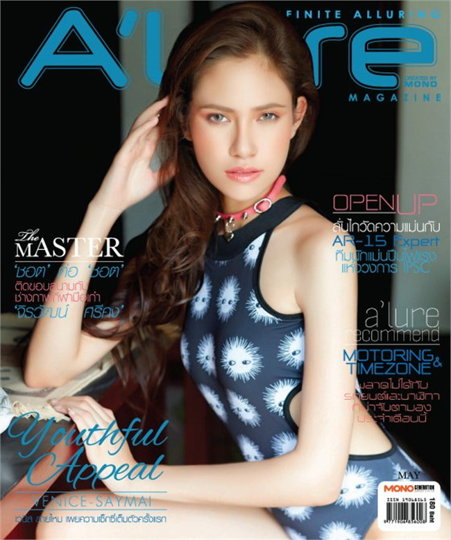 A'Lure Magazine Vol.059 May 2015