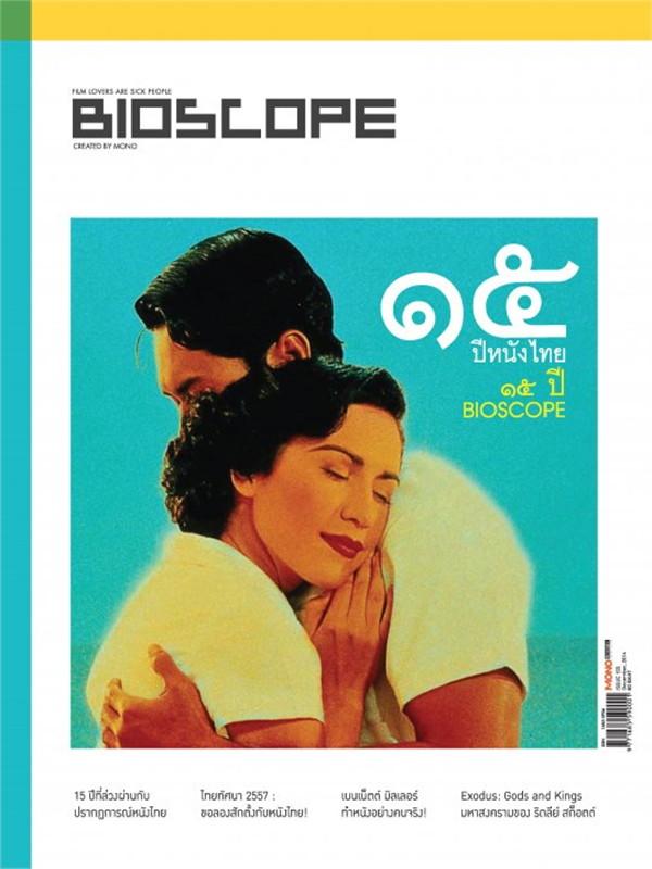 Bioscope Magazine Issue155 December 2014