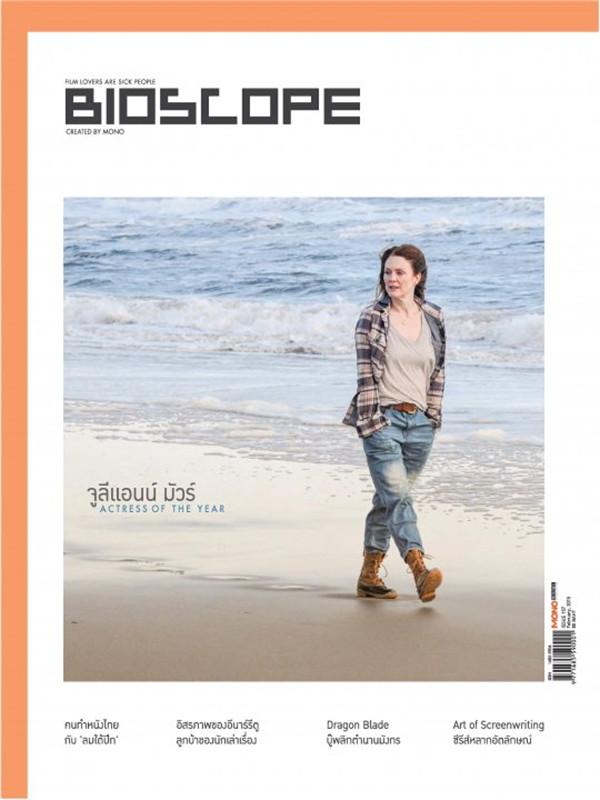 Bioscope Magazine Issue157 February 2015
