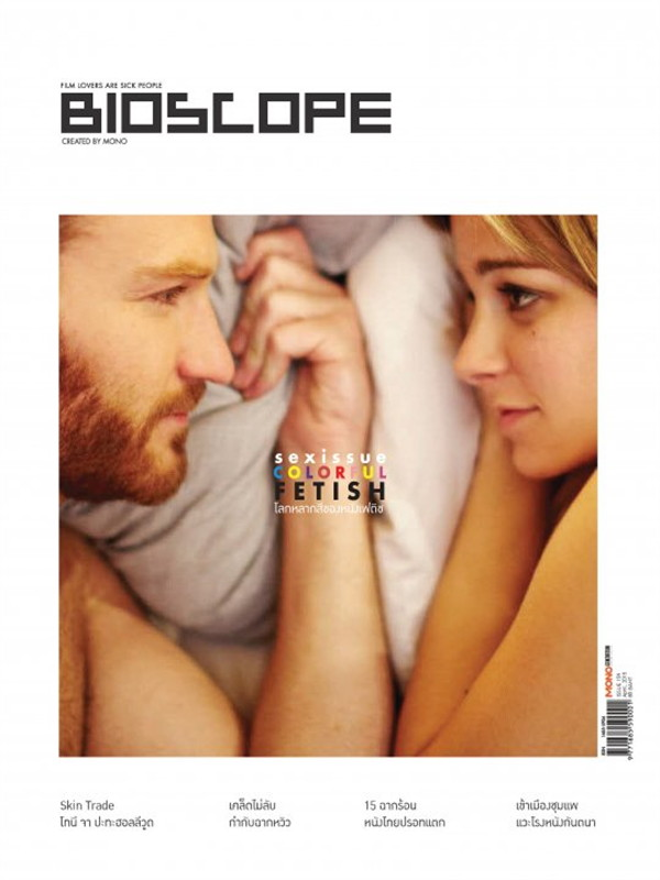 Bioscope Magazine Issue 159 April 2015