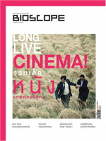 Bioscope Magazine Issue 161 June 2015