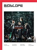 Bioscope Magazine Issue 164 September 20