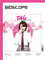 Bioscope Magazine Issue 165 October 2015