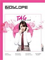 Bioscope Magazine Issue 165 October 2015