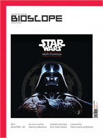 Bioscope Magazine Issue 167 December2015