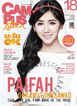 Campus Star Magazine No.18 (ฟรี)