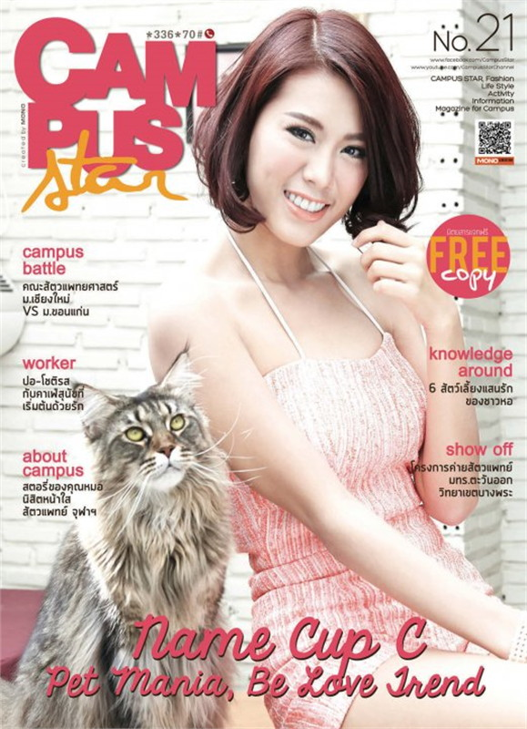 Campus Star Magazine No.21 (ฟรี)