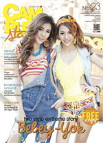 Campus Star Magazine No.23 (ฟรี)