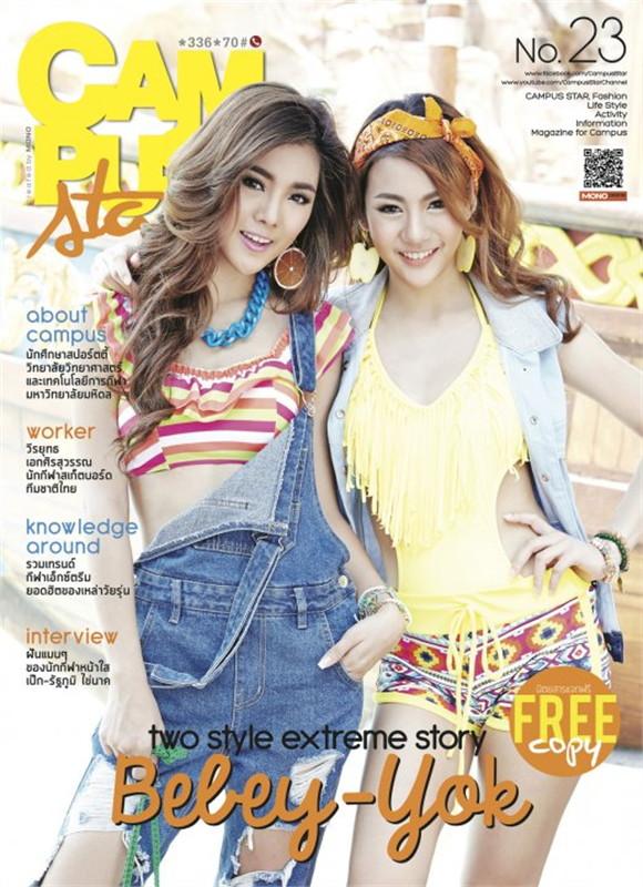 Campus Star Magazine No.23 (ฟรี)
