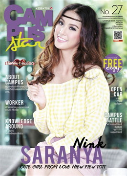 Campus Star Magazine No.27 (ฟรี)