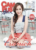 Campus Star Magazine No.28 (ฟรี)