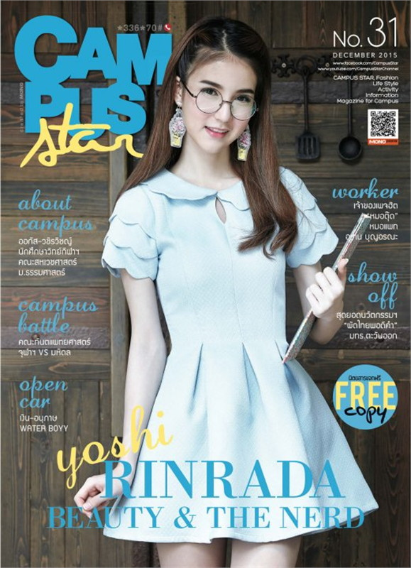 Campus Star Magazine No.31 (ฟรี)