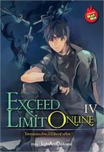 Exceed Limit Online ล.4 โลกออนไลน์ไร้ขีด