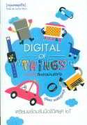 Digital of Things สรรพสิ่งสื่อสารผ่านดิ