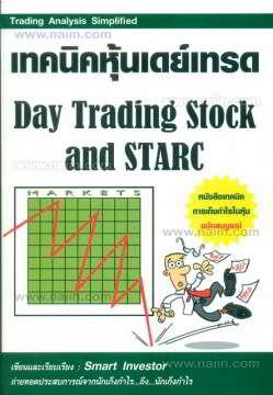 เทคนิคหุ้นเดย์เทรด Day Trading Stock and