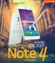 Samsung Galaxy Note 4 ฉ.สมบูรณ์