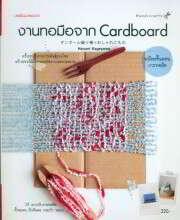 งานทอมือจาก Cardboard
